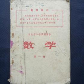 1969年 《北京市中学试用课本~数学(第一册)》    [柜9-5]