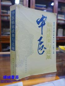 中医临床成果与进展—尹 重/卢建军主编 1992年一版一印2700册