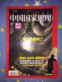 中国国家地理 2014年第1期