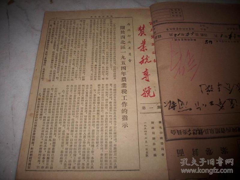 1954年-西北财政通讯【农业税专号】第一期~第十五期停刊号!15册合订