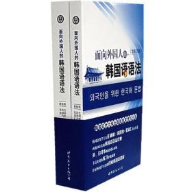 面向外国人的韩国语语法