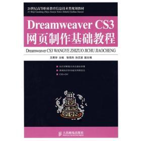 21世紀高等職業教育信息技術類規劃教材:Dreamweaver CS3網頁制作基礎教程(高職)