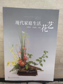 现代家庭生活花艺(2018.8一版一印)