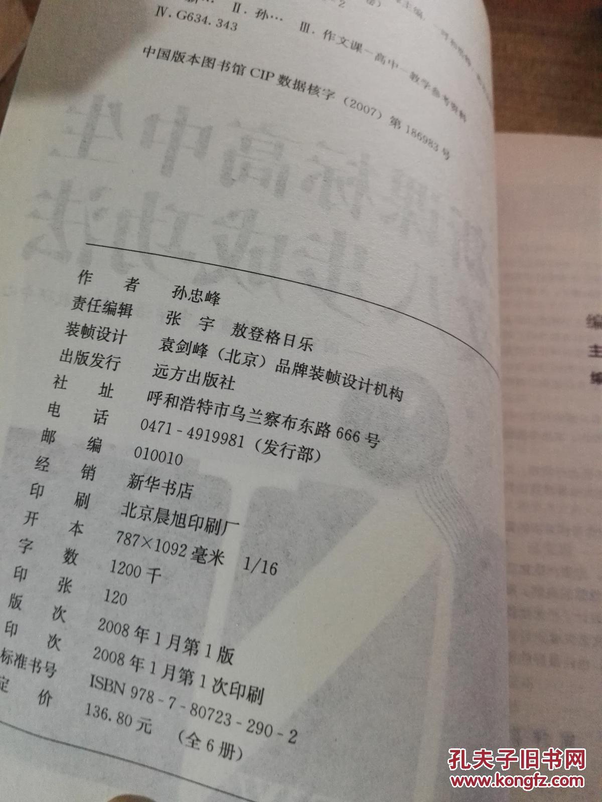 【图】新课标高中生数学八步成板报/梓芸经典作文高中功法图片