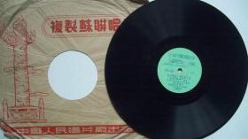 年代不详出版-25CM-78转黑胶密纹-民歌《远方的客人请你留下来》唱片