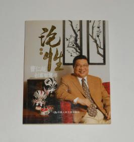 论性:曹仁超创富智慧书  2010年