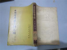 中国哲学史资料选辑 先秦之部 下