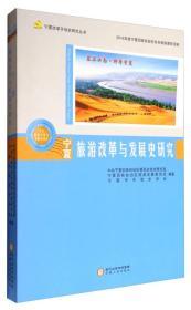 宁夏旅游改革与发展史研究