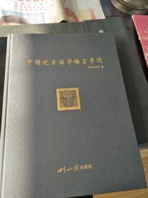 中国院士治学格言手迹