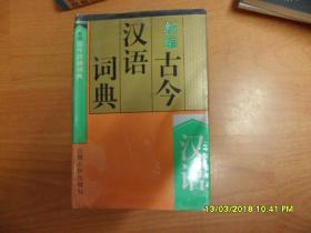 新编古今汉语词典(大32开精装)