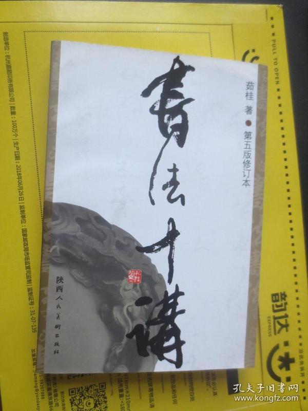茹桂 签赠本《书法十讲》