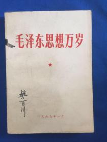 毛泽东思想万岁【一九六七年一月,有林题】