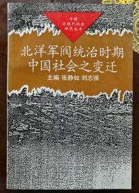 北洋军阀统治时期中国社会之变迁