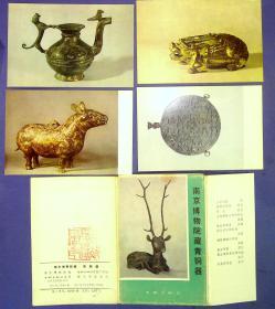 360010178明信片一套10张南京博物院藏青铜器1977年一版一印