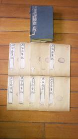《洪容斋笔记》五笔完全 10册全 民国初版 白纸精印 近全品 内有馆藏印 详情见图