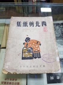 西北剪纸集(1949年初版  印量3000册)