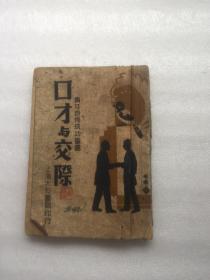口才与交际(青年自修成功丛书)1946年印刷
