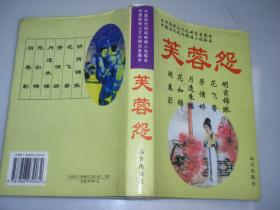 芙蓉怨——中国历代民间艳情小说孤本(共收录六篇艳情小说)