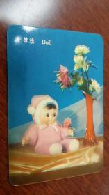 1974年,中国民航《娃娃》年历卡,套印移位