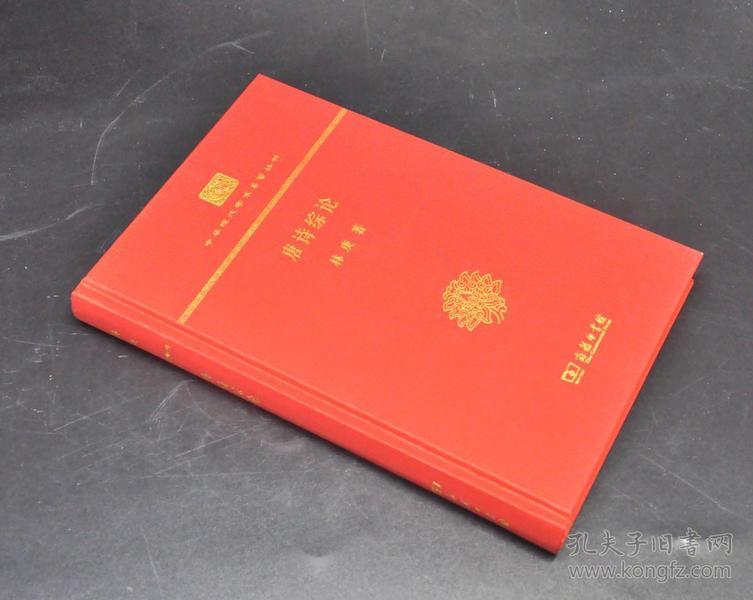 《唐诗综论》(商务印书馆)