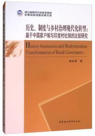 历史.制度与乡村治理现代化转型:基于中国家户制度与印度村社制的比较研究