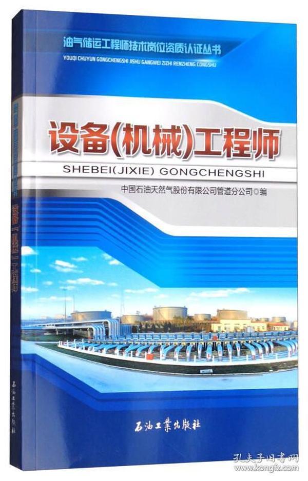 设备机械工程师\石油工业出版社\9787518323043