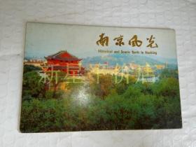 南京风光2  明信片 8张