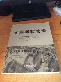 金融风险管理 (第5版)