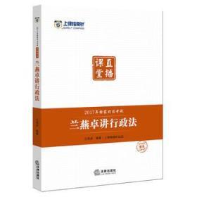 正版送书签ui~兰燕卓讲行政法 9787519707545 上律指南针司法考试