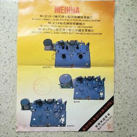 梅花M-311X-1*M-311X*录放音机机芯技术性能及特点