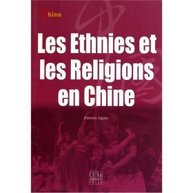 中国民族与宗教(法文)