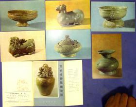360010179明信片一套10张南京博物院藏瓷器1977年1版一印
