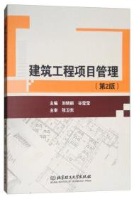 建筑工程项目管理(第2版)