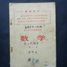 1969年 《北京市中学试用课本~数学(第二册)》    [柜9-5]