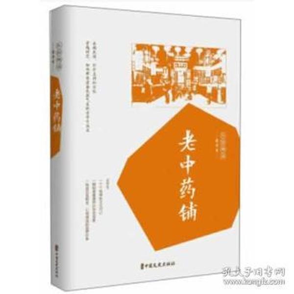 正版送书签ui~老中药铺 9787503498534 韩淑芳