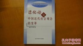 进化论与中国近代社会观念的变革