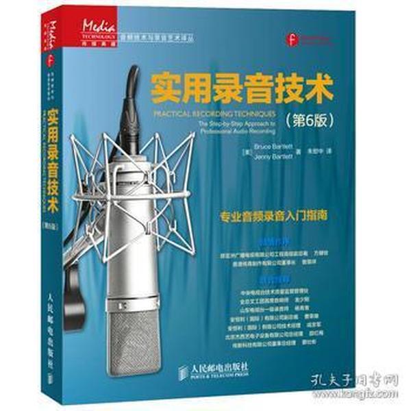 正版送书签qs~实用录音技术(113A) 9787115352583 Bartlett