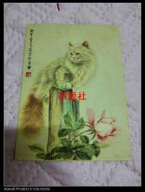 1960年历片1枚 (猫) 近9品