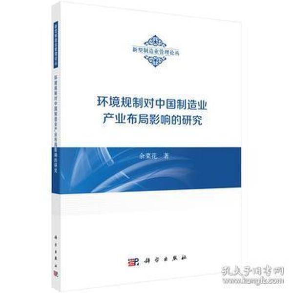 新型制造业管理论丛:环境规制对中国制造业产业布局影响的研究