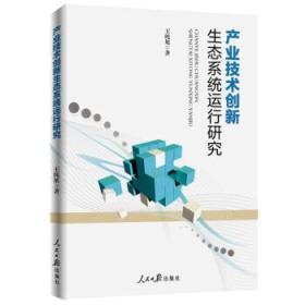 9787511555038/ 产业技术创新生态系统运行研究/ 王纯旭著