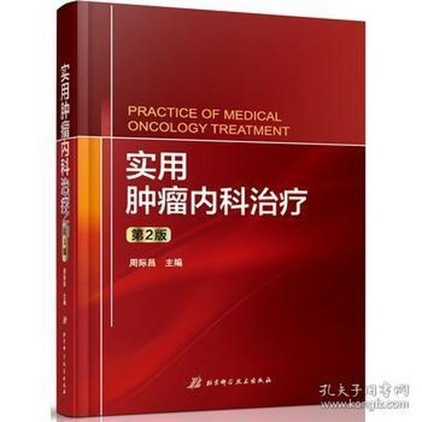 正版送书签qs~实用肿瘤内科(第2版) 9787530481530 周际昌