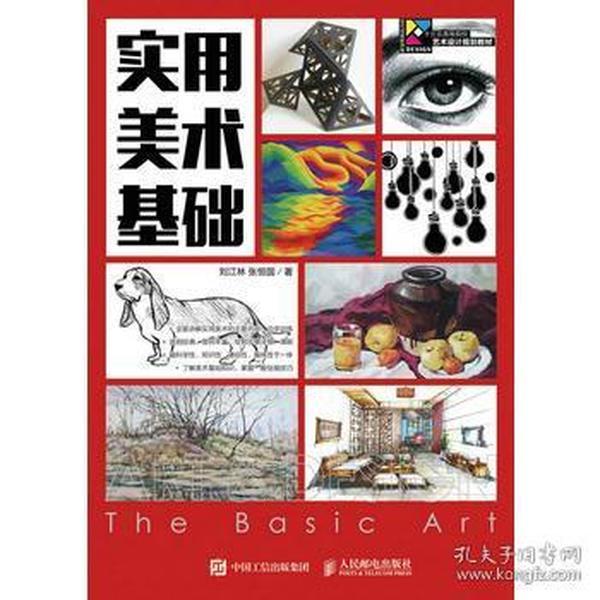 正版送书签qs~实用美术基础(十三五高等院校艺术设计规划教材) 97