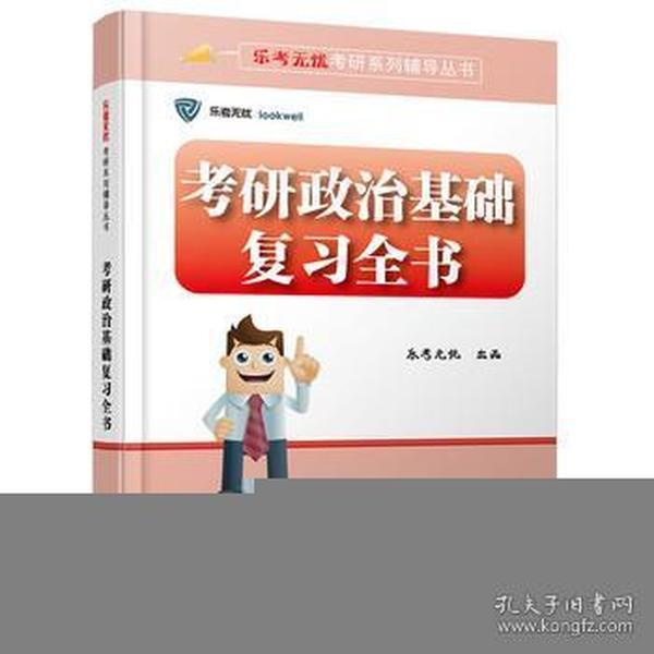 正版送书签ui~乐考无忧考研系列辅导丛书:考研政治基础复习全书 9
