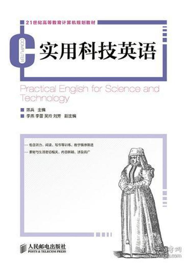 正版送书签qs~实用科技英语 9787115382382 陈兵