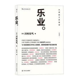 正版送书签ui~乐业 9787220107498  川村元气          者: