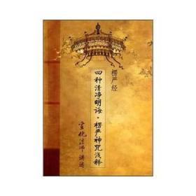 正版送书签ui~楞严经 四种清净明诲楞严神咒浅释 9787802545076
