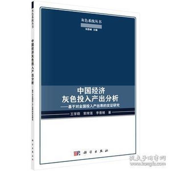 中国经济灰色投入产出分析——基于对全国投入产出表的实证研究