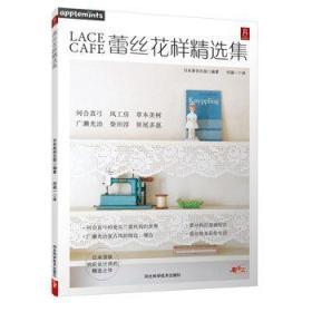 正版送书签ui~蕾丝花样精选集 9787537581165 日本美创出版