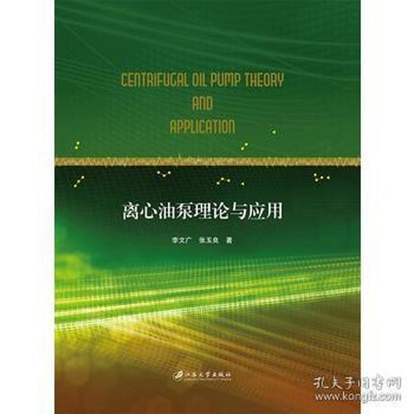正版送书签ui~离心油泵理论与应用 9787568403665 李文广,张玉良