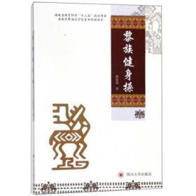 正版送书签ui~黎族健身操 9787569012521 黄爱銮